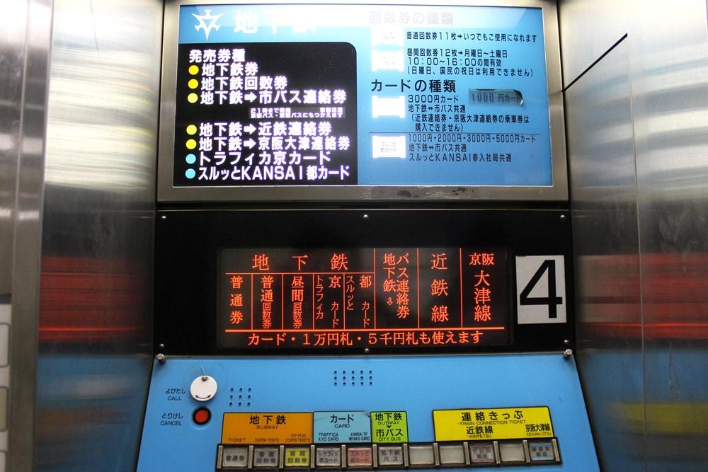 kyoto metro ticket machine